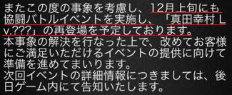 12月上旬真田再登場