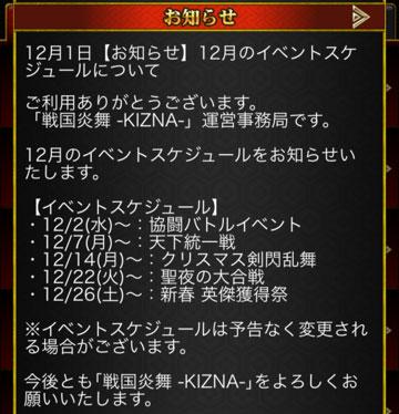 12月スケジュール 剣閃乱舞復活