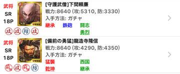 下間・龍造寺-交換ゲット候補