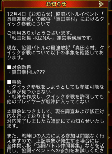 真田バグお知らせ 12月4日