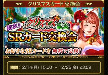 クリスマスSRカード交換会