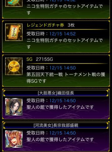 SGゲット →ニコ生ガチャ