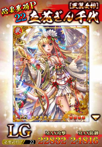 [天翼女神]立花ぎん千代LG22