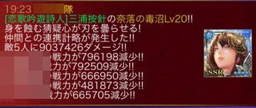 奈落79万