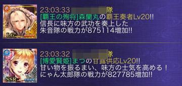 甘露供応協闘3