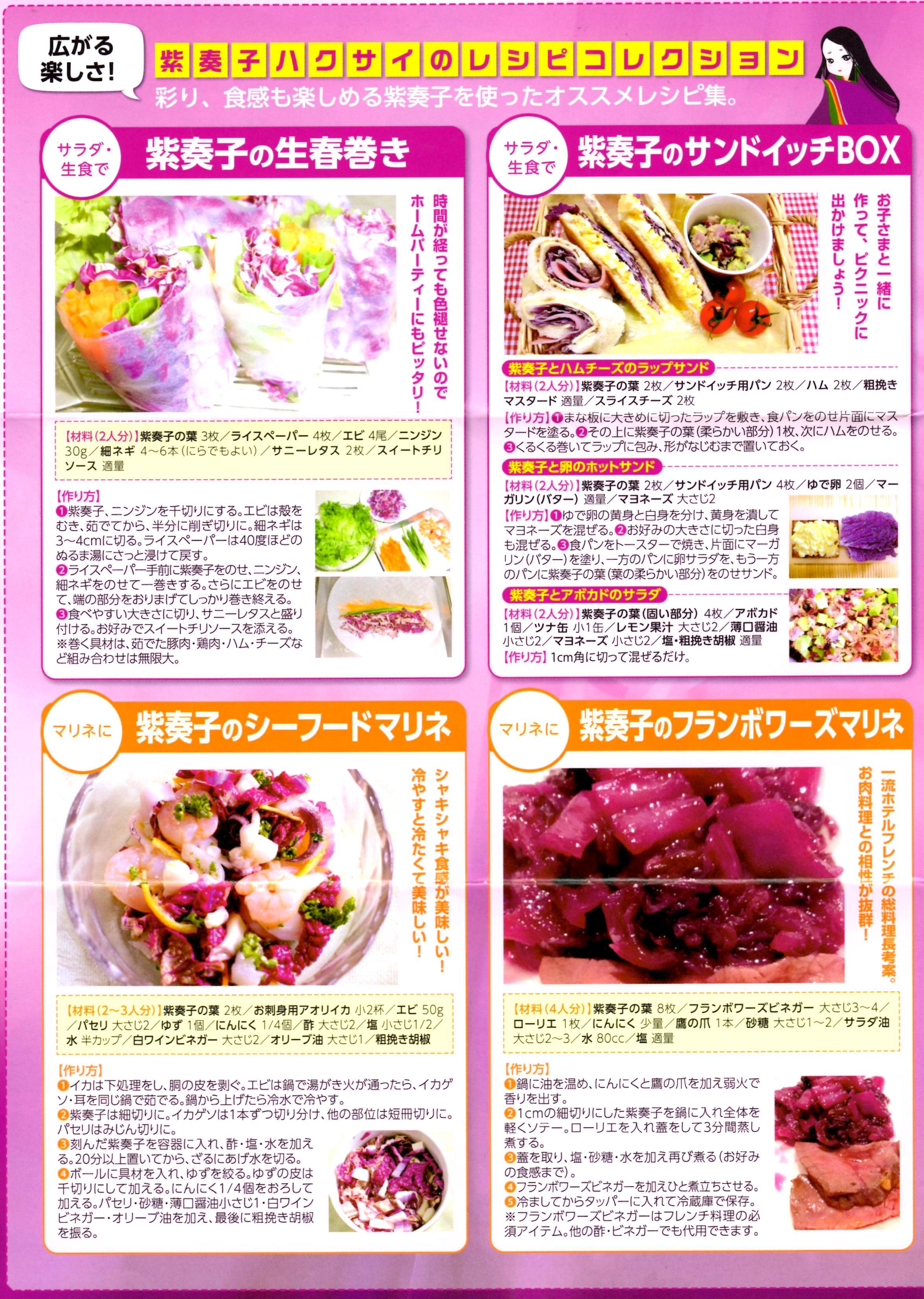 murasakisoushi-panf2.jpg