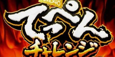 akb48-teppen_challenge.jpg