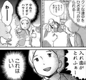 名犬アイゼンハワー物語6