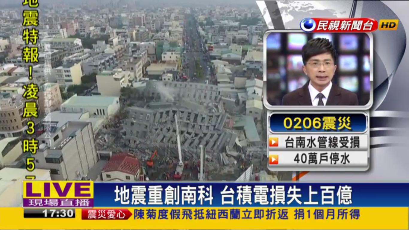 台南地震3