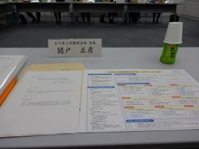 県生涯学習審議会
