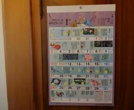 歳時記の暦をかざりました。