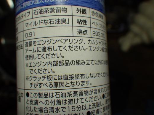 ブレイクイン用オイル (9)