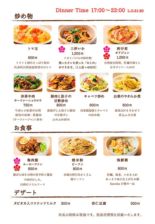 foodmenu_itamemono.jpg