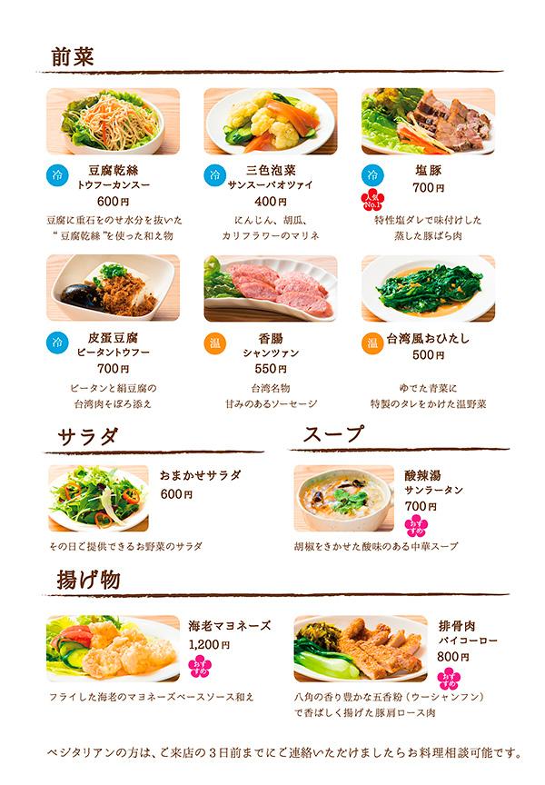 foodmenu_zensai.jpg
