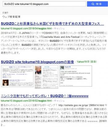 tokSUGIZO.jpg