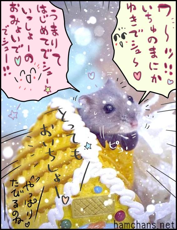 ワ〜ッ!! いつの間にか雪でシュ〜♪