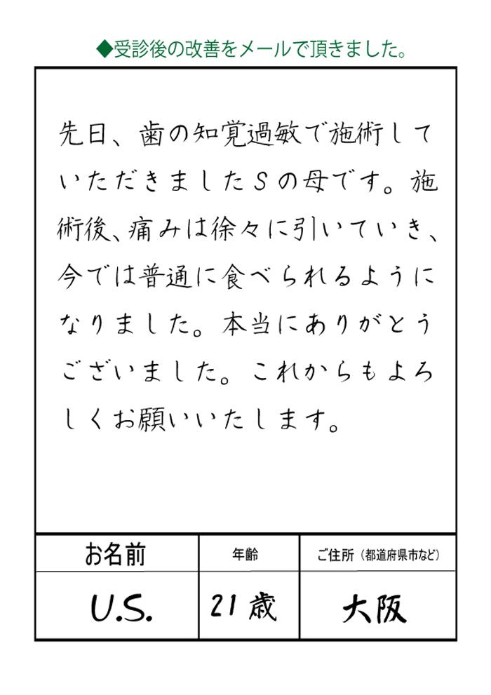 知覚過敏14-5-3