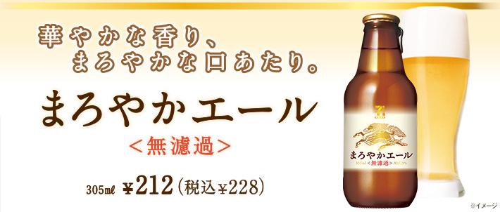 7g_maroyaka_mainimg.jpg
