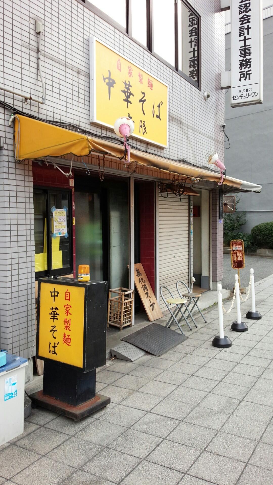 大阪市福島区ラーメン - とりめん365 神戸のラーメンブログ