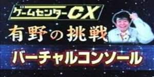 動画 cx ゲーム センター
