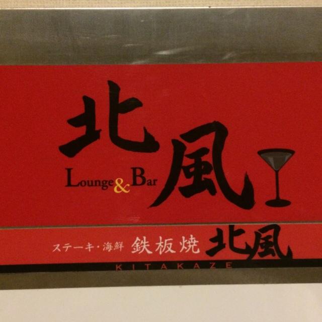 鉄板焼 北風「函館 ステーキ 海鮮の鉄板焼き専門店」4