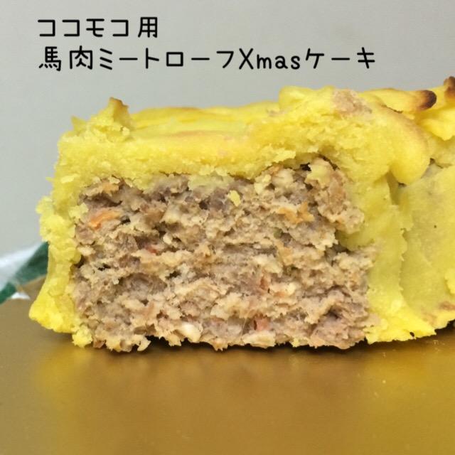 2015クリスマス ココモコ用ケーキ ミートローフ