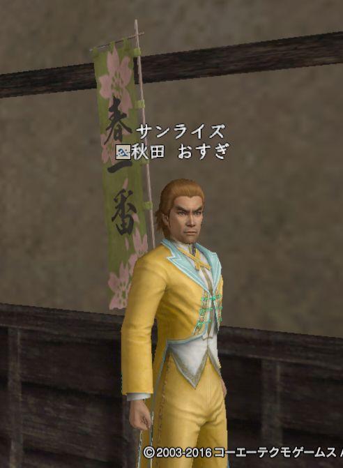 osugi-2.jpg