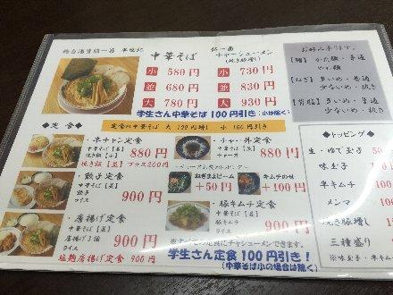 chinyu-ichijouji-002.jpg
