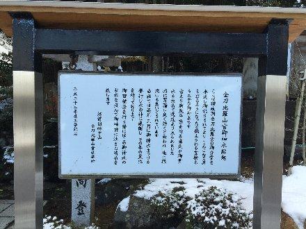 kotohirasangu-001.jpg