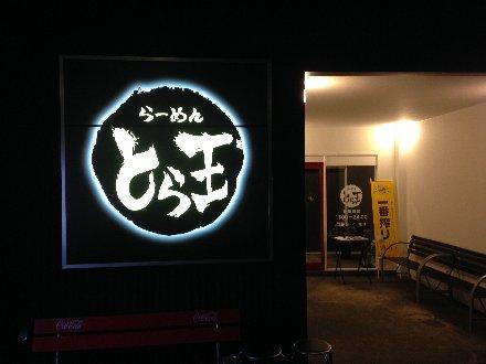 torao-nagahama-003.jpg