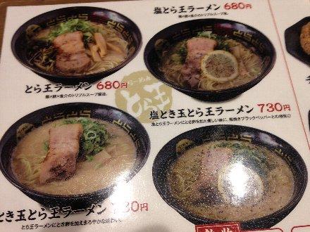 torao-nagahama-005.jpg
