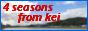 4_seasons_from_kei