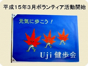 Uji健歩会