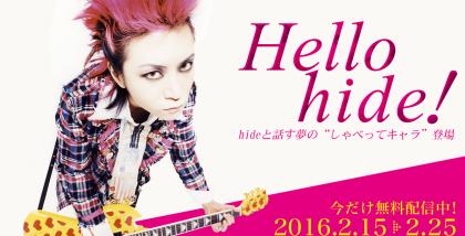 2016 0215 hideしゃべってキャラ