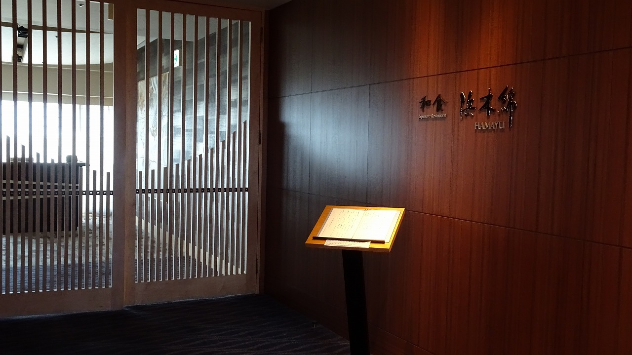 志摩観光ホテルベイスイート 食事編 (2016年1月)