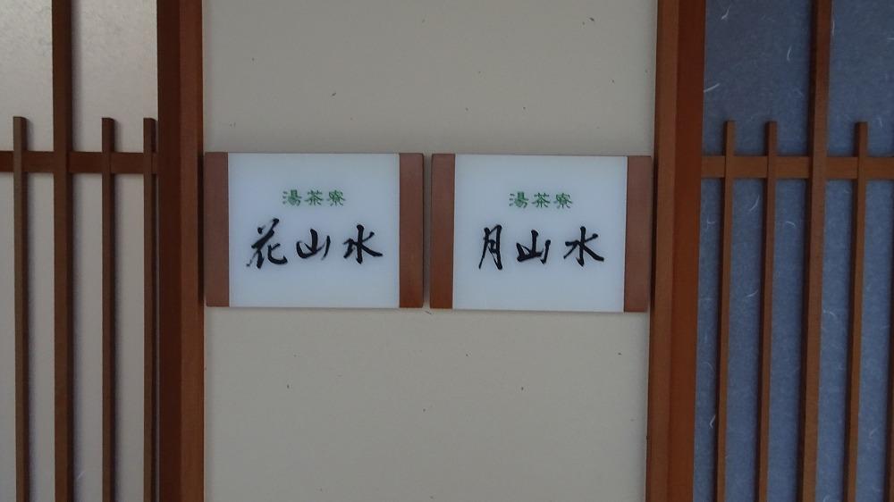 山神温泉 湯之元館 部屋編 (2016年2月)