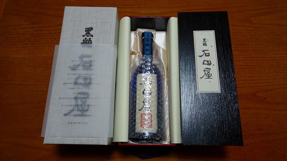 人生で一番高級な日本酒をゲット! (2015年11月)