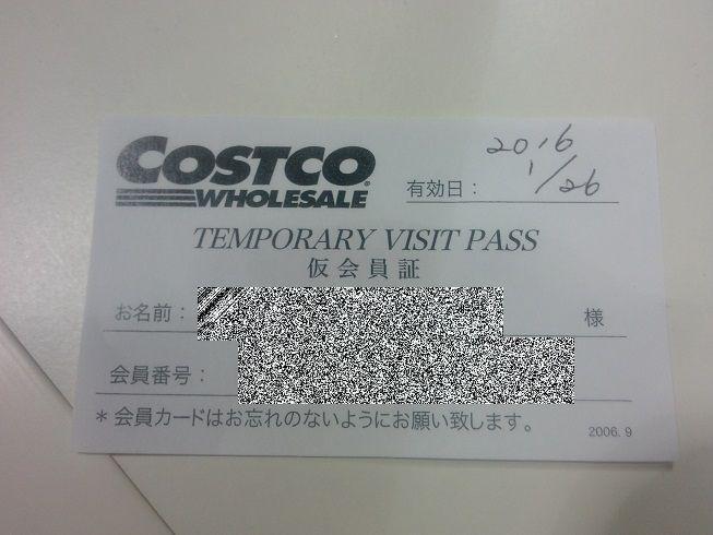コストコ仮カード