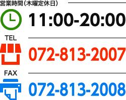 営業時間:11時~20時、TEL:072-813-2007、FAX:072-813-2008